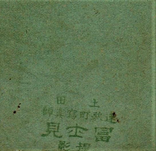 富士見上田連歌町写真師台紙鶏卵紙