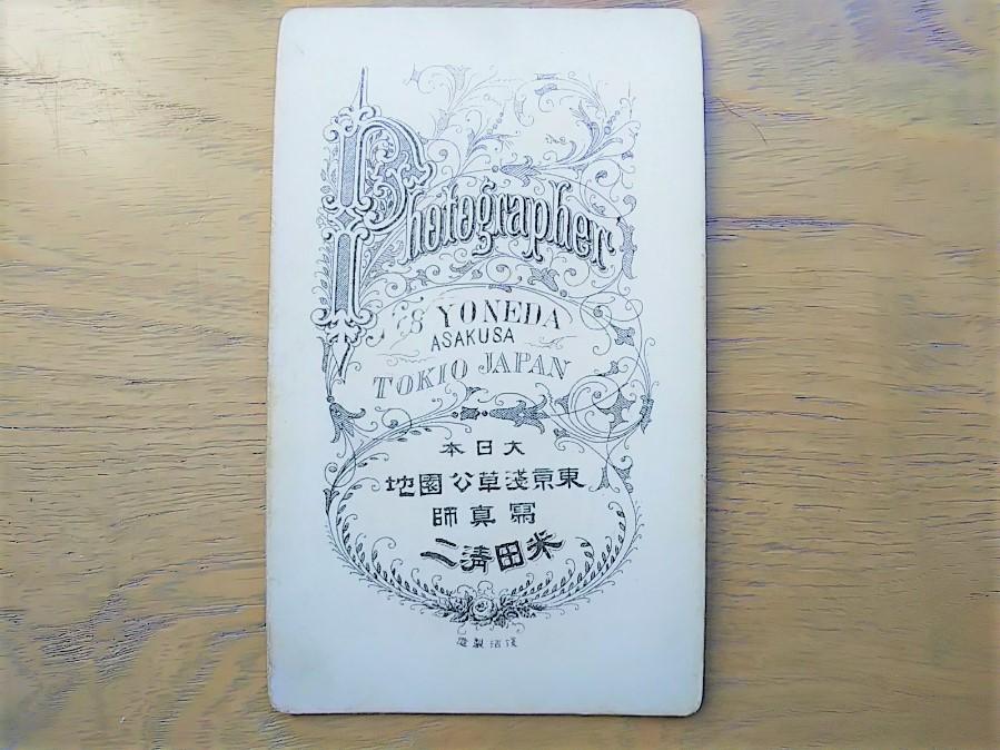 米田清二写真師台紙鶏卵紙