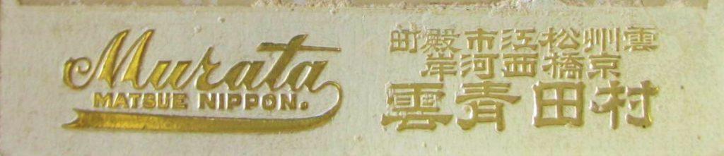 村田 青雲写真師台紙鶏卵紙