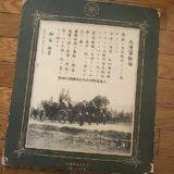 陸軍観兵式・大演習勅語明治42年