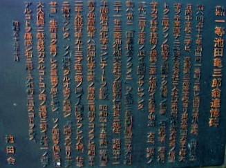 【古写真関連資料】山形酒田の写真師・池田亀太郎の弟、実業家・池田亀三郎