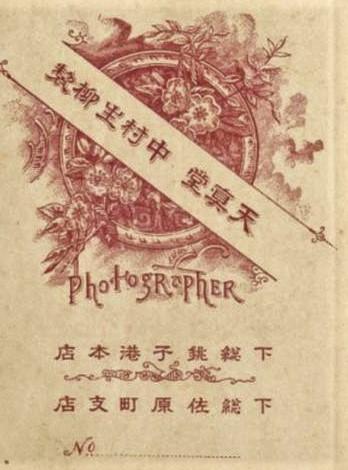 中村 生柳千葉写真師台紙鶏卵紙