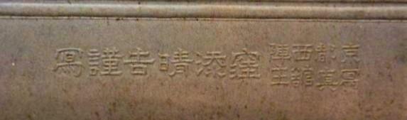 京都(西陣局前)窪添 晴吉写真師台紙鶏卵紙