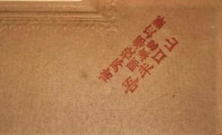 山口 半吾写真師台紙鶏卵紙山形新庄市
