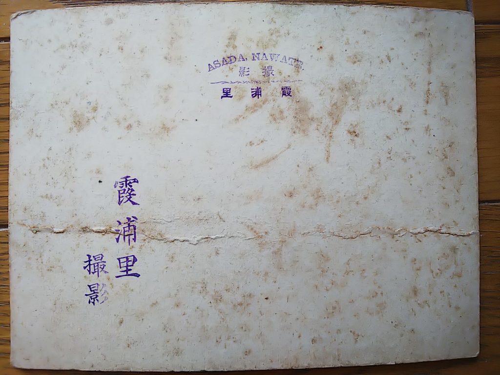 霞 浦里写真師台紙鶏卵紙