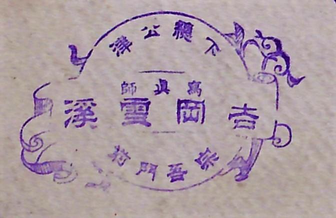 吉岡雲渓写真師台紙鶏卵紙