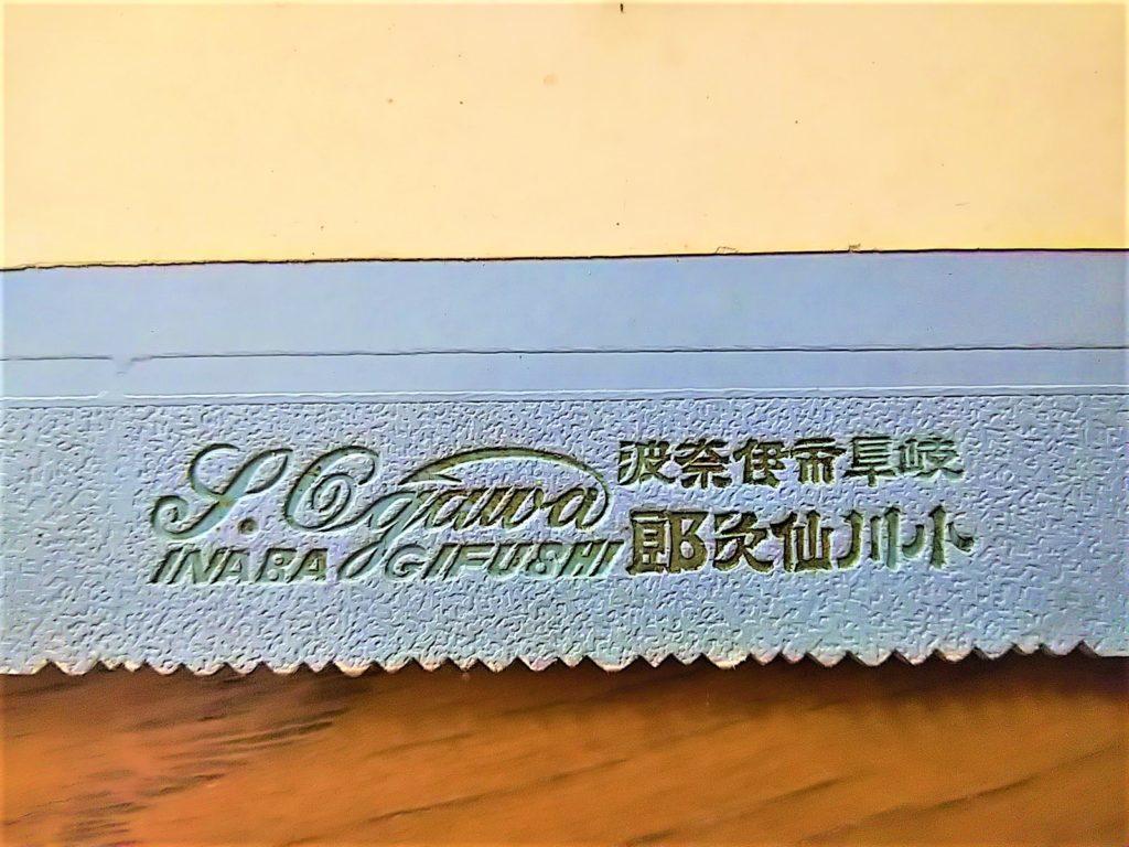 小川 仙次郎岐阜写真師台紙鶏卵紙