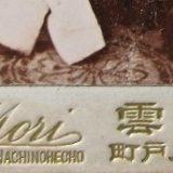 森 信雲写真師台紙鶏卵紙青森八戸