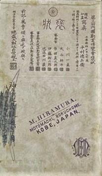 平村徳兵衛写真師台紙鶏卵紙