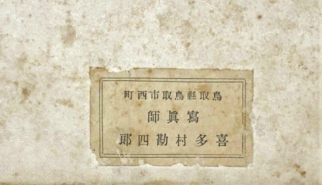 喜多村勘四郎写真師台紙鶏卵紙