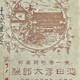 池田写真師台紙鶏卵紙仙台