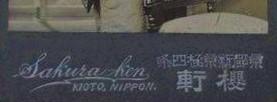 櫻軒写真師台紙鶏卵紙京都四条