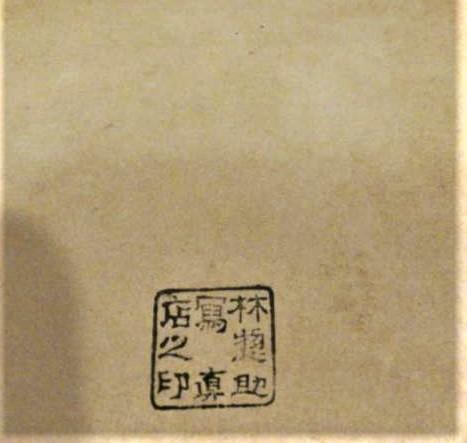 林 惣助写真師台紙鶏卵紙