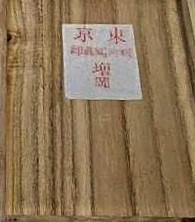 増岡東京写真師台紙鶏卵紙