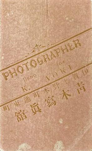 伊賀上野本町通東町青木写真師台紙鶏卵紙