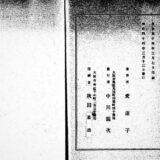 中川 円次