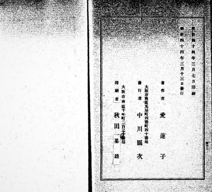 写真師台紙鶏卵紙中川円次