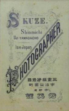 久世写真師台紙鶏卵紙三重県