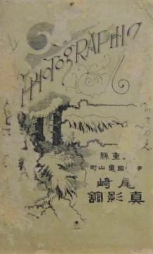尾崎三重県亀山写真師台紙鶏卵紙