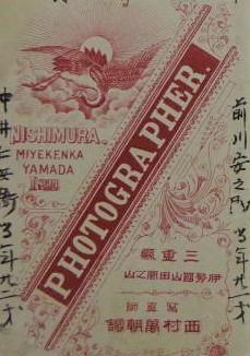 西村写真師台紙鶏卵紙三重県宇治山田