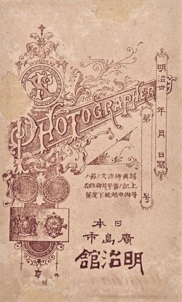 明治館広島写真師台紙鶏卵紙