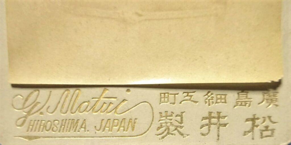 松井広島写真師台紙鶏卵紙