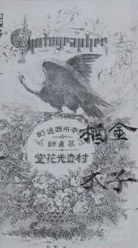 熊本村松光花堂写真師台紙鶏卵紙