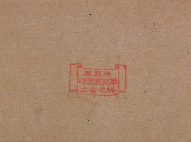 鈴木 廣弌写真師台紙鶏卵紙